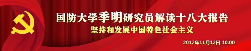 中国十八大报告_国防大学季明解读十八大报告--理论--人民网