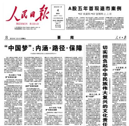 中国梦的保障