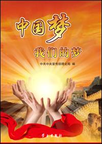 《中国梦 我们的梦》