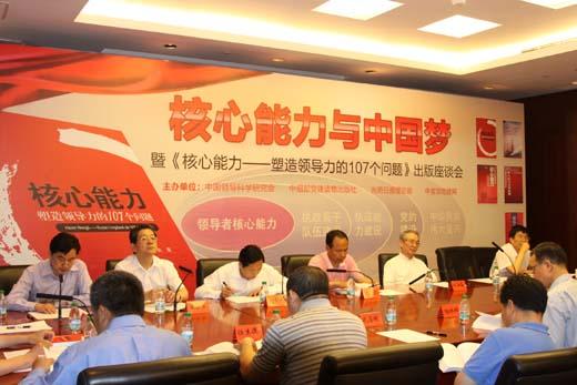 """""""核心能力与中国梦""""座谈会在京举行"""