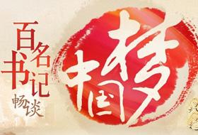 """中国共产党新闻网推出""""百名书记畅谈中国梦""""系列专访,倾听各级书记阐述""""中国梦""""、畅谈""""地方梦""""。"""