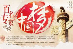 实现中国梦,创造全体人民更加美好的生活,任重而道远,需要全民凝心聚力,建言献策。需要每一个中华儿女为之艰苦奋斗。