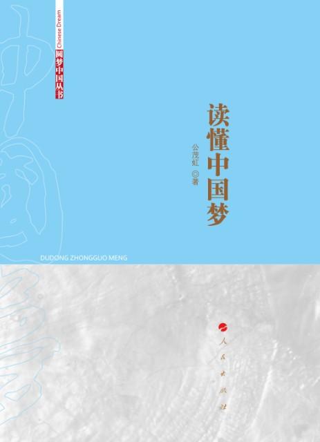 《读懂中国梦》是深度解读中国梦的通俗理论普及读物,该书深刻阐述了中国梦产生的文化土壤、民族心理和民族特性