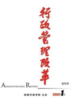 《行政管理改革》    指导行政管理改革的理念和方向,推动行政管理改革深入发展;为政府管理改革提供咨询建议,为建立完善的中国特色社会主义行政管理体制提供智力支撑。
