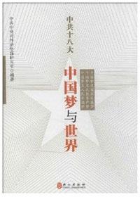 在中国特色社会主义道路上实现中国梦是十八大报告的灵魂。本书既是对中共十八大精神的精要解读,同时也是对中国梦主题的一种深刻阐释。