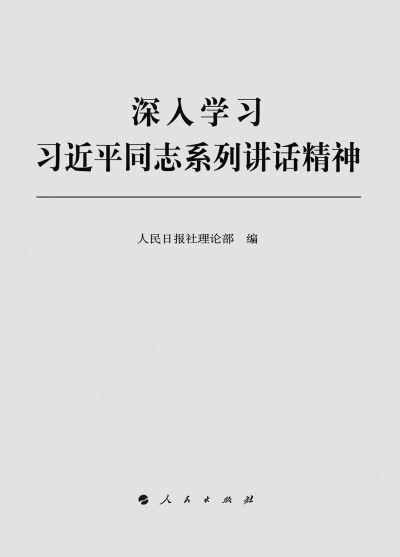 《深入学习习近平同志重要论述》