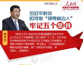 杨武秀:纪委如何履行监督责任--理论-人民网