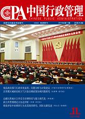 中国行政管理  《中国行政管理》杂志是由国务院办公厅主管,中国行政管理学会主办,是新中国成立后创办的第一本研究行政管理的专业刊物,是反映政府行政管理理论与实践的全国中文核心期刊。