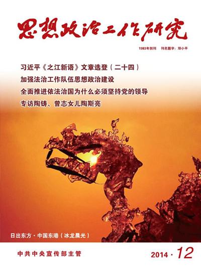 《思想政治工作研究》    由中共中央宣传部主管、中国思想政治工作研究会和中宣部思想政治工作研究所主办,旨在通过理论研究、调查研究推动思想政治工作创新实。