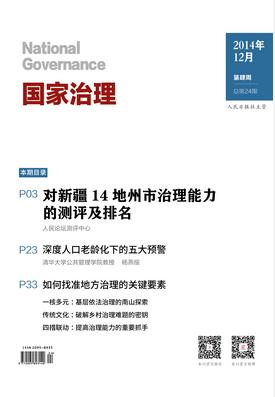 《国家治理周刊》   《国家治理》周刊为我国首家以治理为主题的主流期刊,是贯彻落实十八届三中全会精神的重要载体。