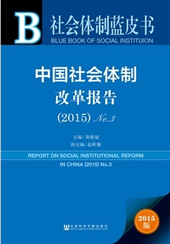 中国社会体制改革报告 2015 出版