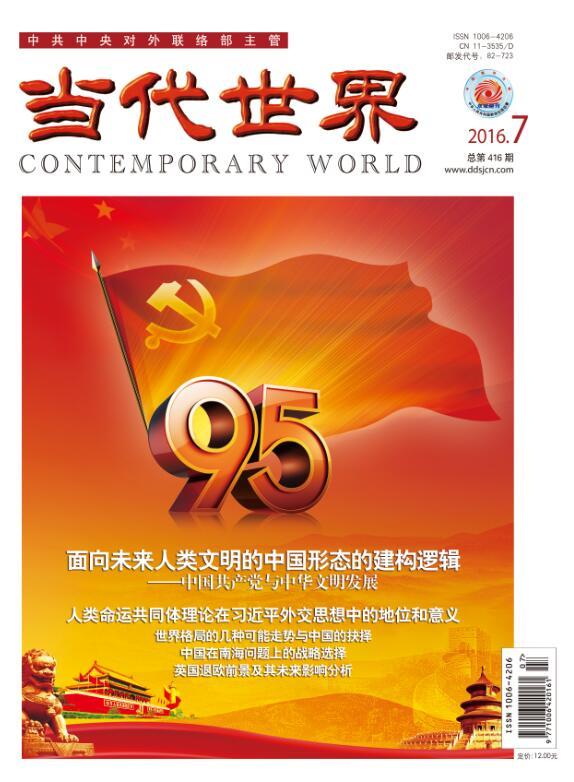 """《当代世界》   《当代世界》杂志是中共中央对外联络部主管的、国家新闻出版总署评定的""""中国期刊方阵双效期刊""""。"""