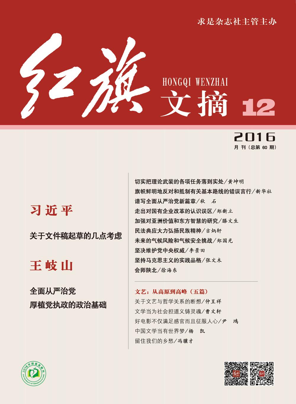《红旗文摘》   《红旗文摘》(月刊)由求是杂志社主管主办,是哲学社会科学领域和思想理论战线的大型理论文摘杂志。