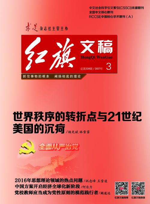 《红旗文稿》   《红旗文稿》为求是杂志社主办的、面向国内发行的综合性政治理论半月刊,是中共中央机关刊《求是》杂志宣传事业的重要组成部分,是党的宣传思想理论战线的重要阵地。