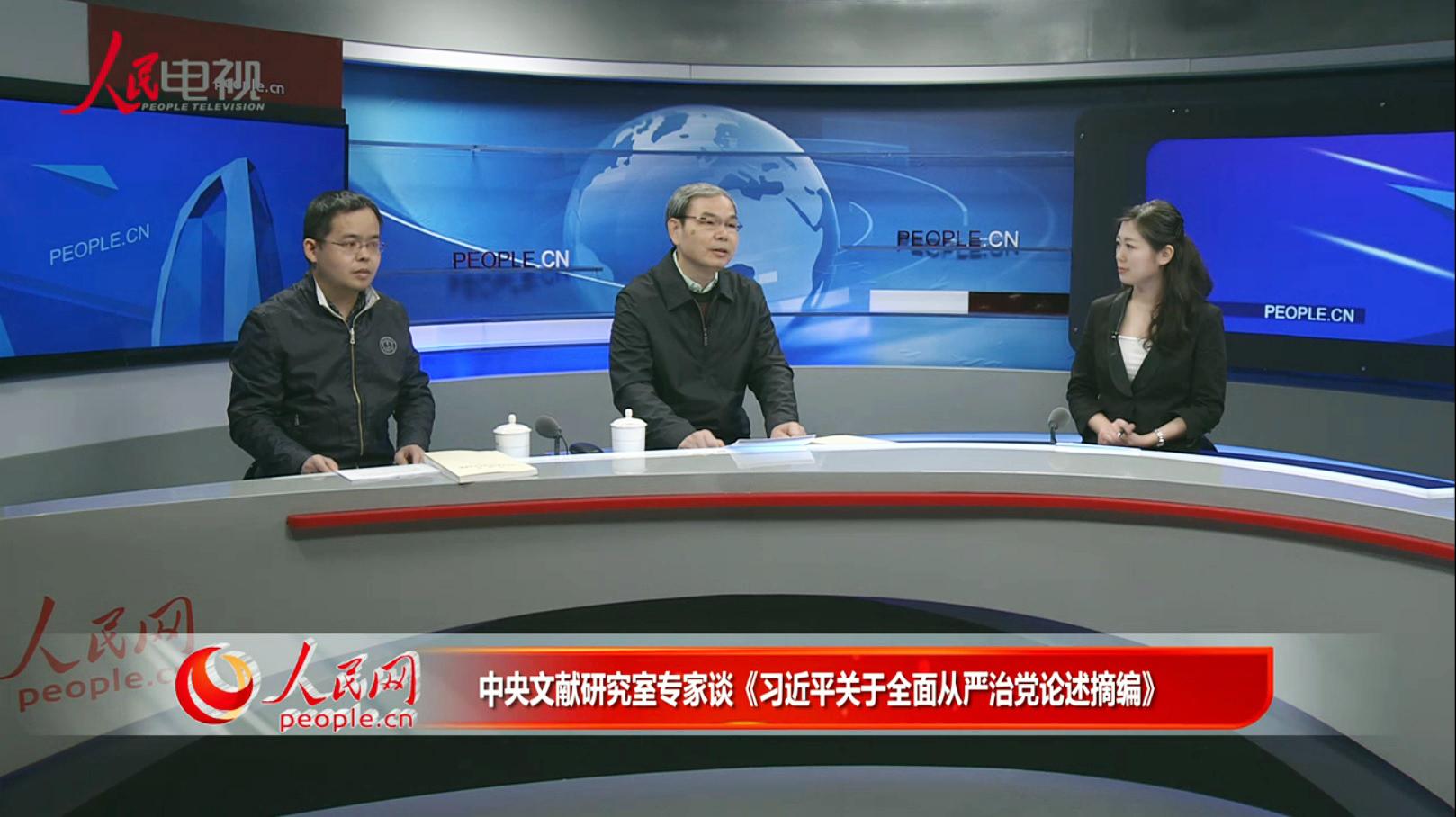 陈理、郭如才谈《习近平关于全面从严治党论述摘编》