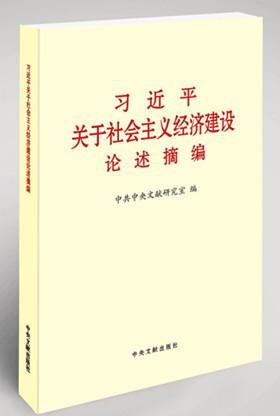 习近平同志围绕社会主义经济建设发表的一系列重要论述,立意高远,内涵丰富,具有十分重要的指导意义。该书内容摘自习近平同志四百九十四段论述。其中许多是第一次公开发表。