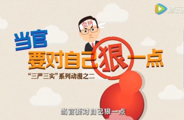 习近平打老虎动漫续集:当官要对自己狠一点
