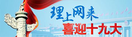 【理上网来・喜迎十九大】谱写中国特色社会主义新篇章