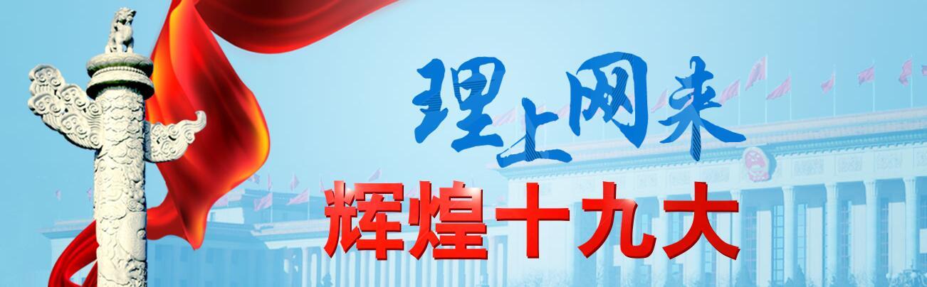 【理上网来・辉煌十九大】十九大开辟了马克思主义中国化新境界