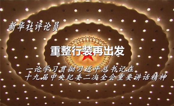 新华社论习近平在十九届中央纪委二次全会重要讲话