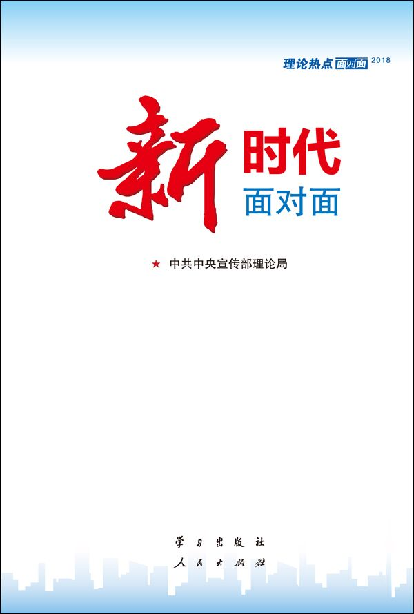 《新时代面对面》以习近平新时代中国特色社会主义思想为指导,紧密联系新时代中国特色社会主义生动实践,紧密联系干部群众思想实际,对13个问题作出了深入浅出的解读阐释。