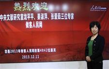 张爱茹 中共中央文献研究室