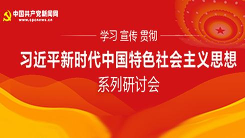 学习宣传贯彻习近平新时代中国特色社会主义思想系列研讨会