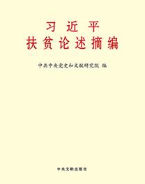 党的十八大以来,习近平总书记站在全面建成小康社会、实现中华民族伟大复兴中国梦的战略高度,把脱贫攻坚摆到治国理政突出位置,提出一系列新思想新观点。