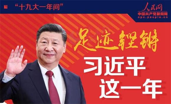"""""""十九大一年间"""":足迹铿锵 习近平这一年"""
