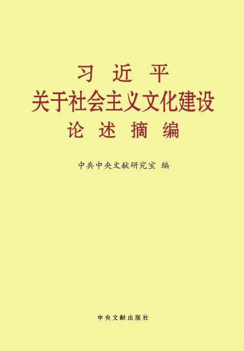 习近平同志围绕社会主义文化建设发表的一系列重要论述,立意高远,内涵丰富,思想深刻,具有十分重要的指导意义。本书内容分八个专题,共计三百六十一段论述。其中许多论述是第一次公开发表。