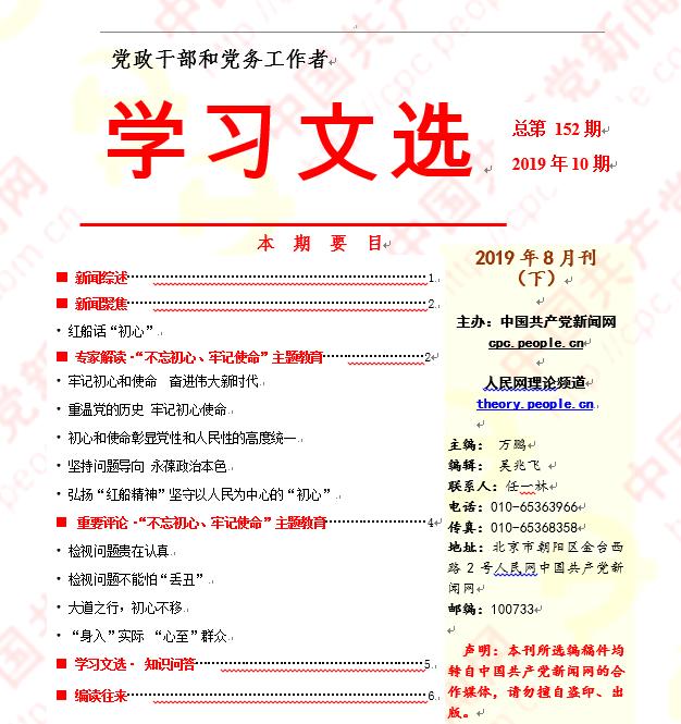 《学习文选》:坚守初心使命永葆共产党人的政治本色