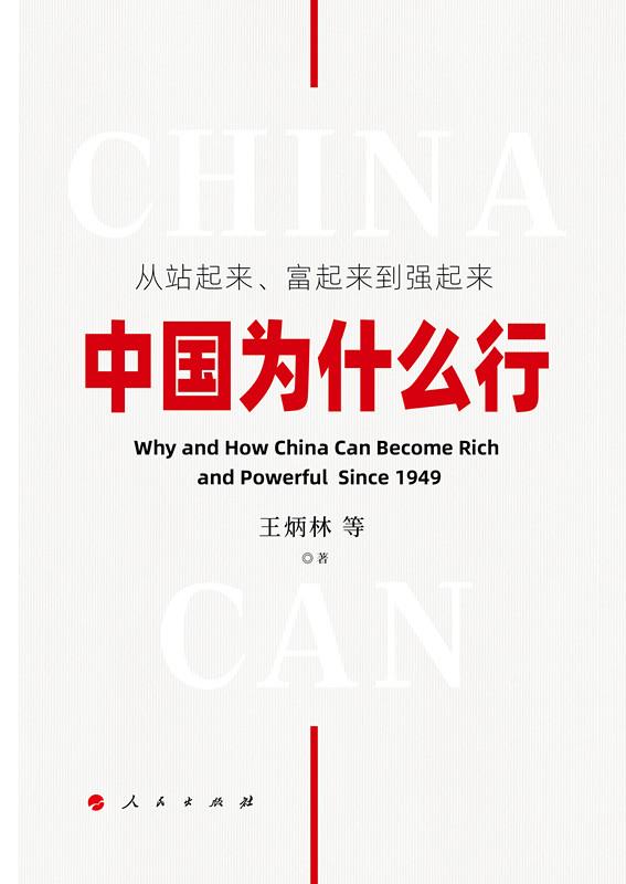 一本书让你懂得中国为什么行