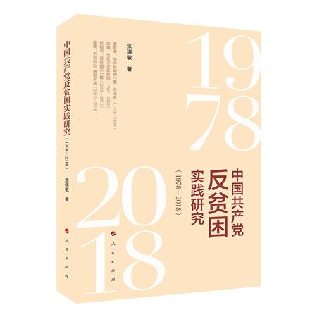 """以人民生活水平为标杆,设计中国现代化的""""三部曲"""""""