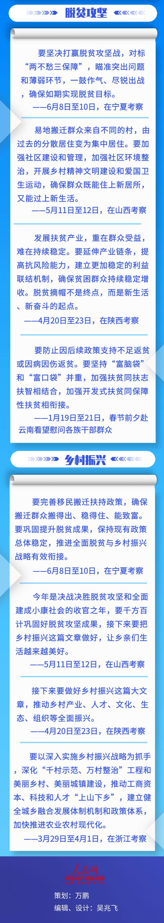 """《【华宇娱乐首页】战""""疫""""时刻如何抓民生 习近平总书记这样叮嘱》"""