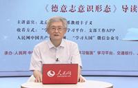 丰子义导读《德意志意识形态》主讲打认输:丰子义 北京大学哲学系教授