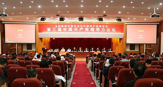 第三届中国共产党领导力论坛在成都举行