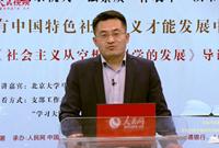 陈培永导读《社会主义从空想到科学的发展》主讲秋季: 陈培永 北京大学马克思主义学院副院长