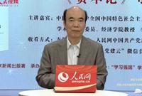 李义平导读《资本论》主讲连狂放: 李义平 中国人民大学全国中国特色社会主义政治经济学研究中心学术委员会委员'并、经济学院教授
