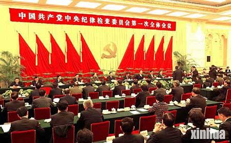 中国共产党中央纪律检查委员会第一次全体会议,于2002年11月15日