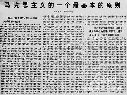 1978年媒体上展开关于真理标准问题的深入讨论
