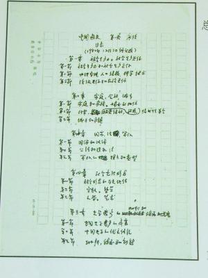 ...的著作,白寿彝主编的《中国通史》即为其中之一.图为白寿彝关于...图片 103830 300x400