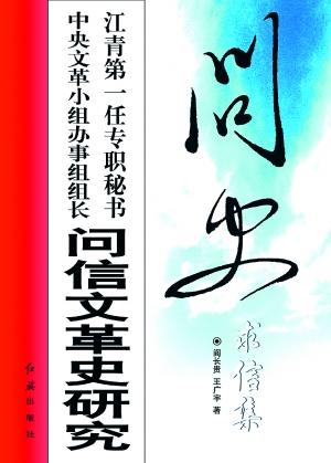 《问史求信集》,阎长贵、王广宇著,红旗出版社2009年出版。