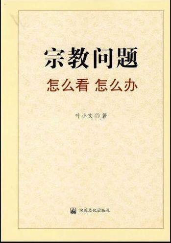 """,不舍昼夜,""""白天走、干、讲,晚上读、写、想""""之作.立足中国与"""