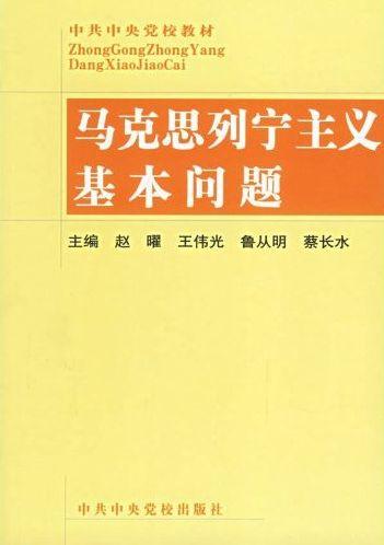 马克思主义的基本原理_马克思主义哲学基本原理 图示复习法 一